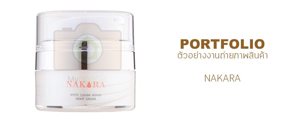 ถ่ายภาพผลิตภัณ์ packshot packaging di-cut ฉากขาว ไดคัท หาดใหญ่ ช่างภาพหาดใหญ่ ถ่ายภาพสินค้า ถ่ายภาพมืออาชีพ ถ่ายภาพขายของออนไลน์ ขายของออนไลน์ NAKARA